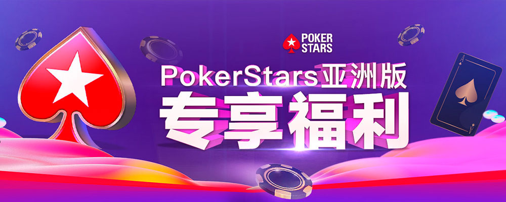 Pokerstars Stops Accepting Chinese Players But Doesn T Leave The Market