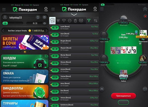 Pokerdom Mobile Client