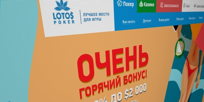 Lotos Poker review by Rodion Longa. In search for a GG spot.